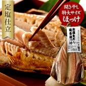 焼き魚新鮮!絶妙な脂のりがご飯もすすむ魚忠厳選干物【定塩】開き干し特大ホッケ約600g【楽ギフ_のし】生干し一夜干し