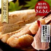 焼き魚新鮮!絶妙な脂のりがご飯もすすむ魚忠厳選干物【定塩】開き干しきんきん約300g-330g【楽ギフ_のし】生干し一夜干し