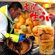 うに生うに180g 大間漁師の生ウニ瓶パック詰め[約3-5人前]青森県大間産ムラサキウニビンづめおすすめ旬ギフト