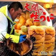 うに生うに180g×2個 大間漁師の生ウニ瓶パック詰め[約3-5人前×2個]青森県大間産ムラサキウニビンづめおすすめ旬ギフト送料無料