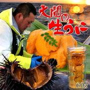 うに生うに60g 大間漁師の生ウニ瓶詰め[約1人前]青森県大間産ムラサキウニビンづめおすすめ旬ギフト