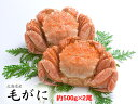 北海道産毛がに約1kg(約500g×2尾)