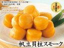 北海道産帆立貝柱を香り豊かにスモーク♪柔らかい食感です。「水産庁長官賞」受賞帆立貝柱スモーク 500g