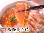 「農林水産大臣賞」受賞吟鮭炙り焼き 約500g