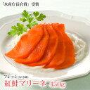 「水産庁長官賞」受賞ソフトスモークした紅鮭とシャキシャキの玉ねぎをほどよい酸味の特製ドレッシングに漬け込みました♪フレッシュ 紅鮭スモークマリーネ(マリネ) 450g 1