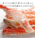 【送料無料】ぷりぷりの身肉は旨さ格別♪でかたらばがに足 約1.5kg たらばがに・たらば蟹・タラバガニ・たらば・たらばタラバガニ足・たらばがに脚