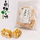 自然の味そのまんま 特別栽培米(コシヒカリ)のたまりポン菓子...