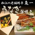 国産鰻蒲焼き(1本焼きタレ・山椒付)