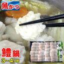 冷凍はも鍋3-4人前、約400g送料無料鱧(ハモ)