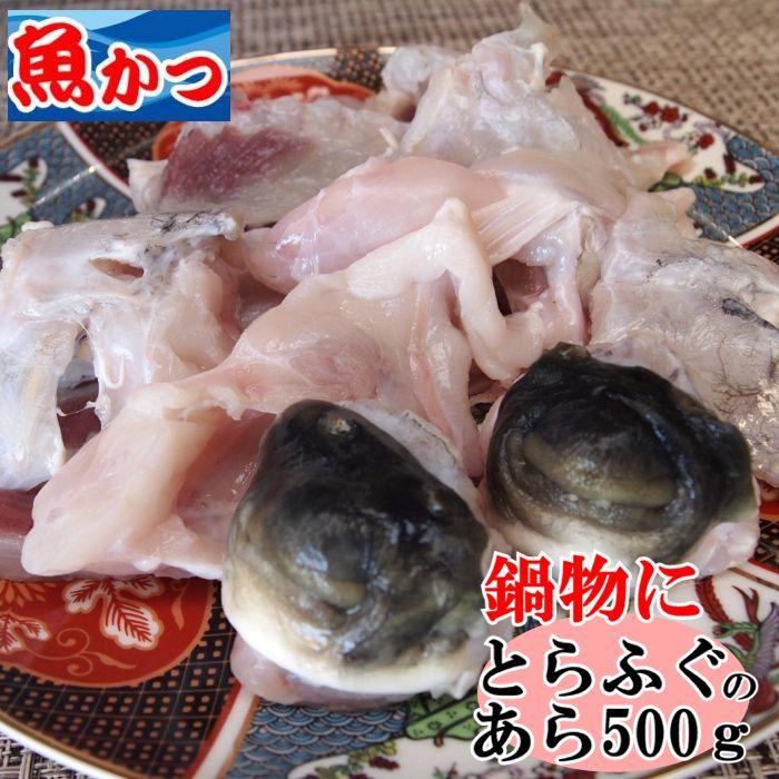 冷凍とらふぐあら 【ふぐ鍋】2人前 約500gふぐ 国産 河豚ふぐ料理セットふぐちり鍋 ふぐ料理セット