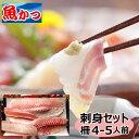 【月間優良ショップ受賞】山口の魚屋が作るお刺身 セット 4-