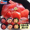 海鮮丼 3品6食漬け丼 福袋魚屋が作る実用的 海鮮 ギフトづ
