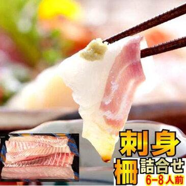 刺身 盛り合わせお刺身セット 6-8人前刺身魚短冊 詰め合わせ送料無料