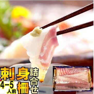 刺身 盛り合わせお刺身セット 4-5人前刺身魚短冊 詰め合わせ送料無料