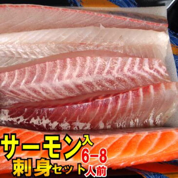 サーモン刺身 盛り合わせお刺身セット 6-8人前サーモン柵入、さしみ醤油付刺身魚短冊 詰め合わせ 送料無料生のアトランティックサーモン入り