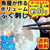 魚屋が作るたっぷりふぐ刺し2人前【送料無料】【てっさ、フグ、河豚】