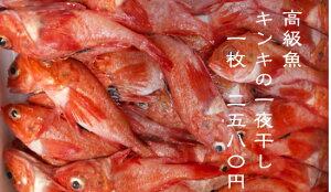 北海道を代表する高級魚!近海産 キンキの一夜干し!!!<高級魚 一夜干し きんき 贈答用 贈り物