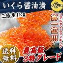 イクラ 岩手三陸産 いくら 醤油漬け 1kg (250g×4...