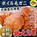 北海道近海産 特大毛ガニ ボイル済み 1kg 最高級3特グレ...