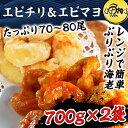 エビチリ&エビマヨセット 700g×2 【海老/えび/えびちり/えびま...