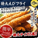 エビフライ 特大 ジャンボエビフライ 冷凍 5尾 【海老/エビ/えび】...