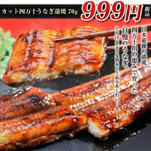 よく脂がのって肉厚の鰻です。ギフトにも安心してお使い頂けます。 お口の中でとろけるような旨...
