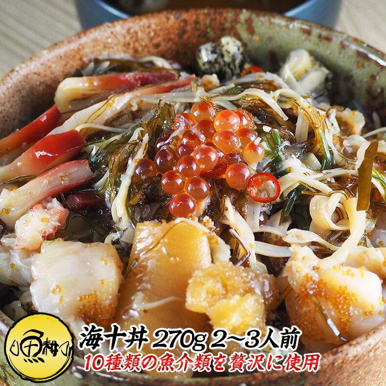 海十丼(わたりどん)270g(2〜3人前)10種の豪華海鮮を贅沢に味わえる逸品【海鮮】【父の日/ギフト/贈答】