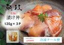 魚政特製 福岡 名物 漬け丼 3袋1セット 肉厚 新鮮 父の