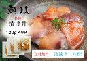 魚政特製 福岡 名物 漬け丼 3袋3セット 9P肉厚 新鮮