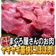 """【送料無料】驚きっ!""""肉!?まぐろ屋さんのお肉!!『ほほ肉』卸売りだからこそ出来る業!■北海道・九州・沖縄・離島は別途送料500円かかります"""