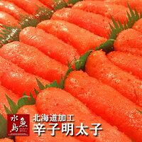 特選お買い得辛子明太子特中切子2kg箱入【送料無料】