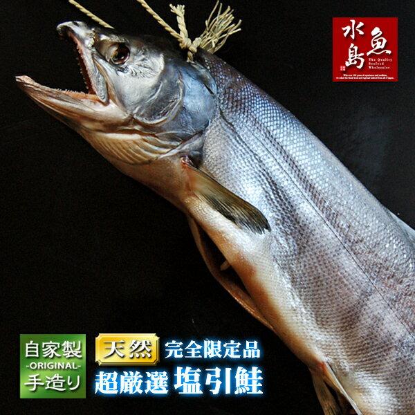 超厳選「塩引鮭」 塩引き鮭 5kg物 数量限定生産