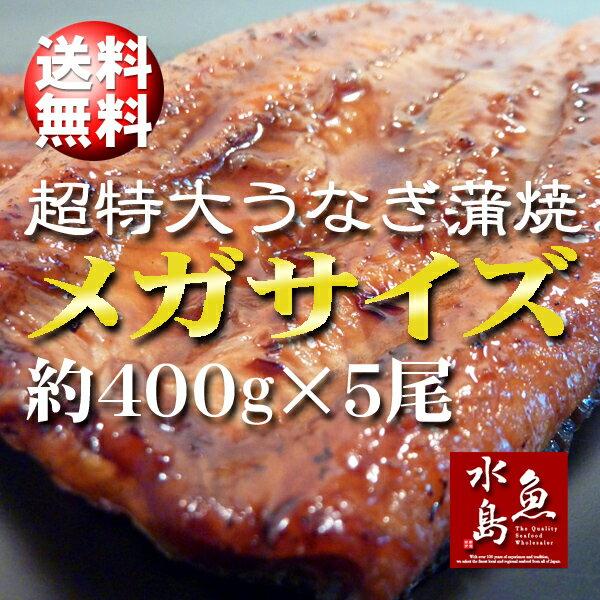 炭火焼 鰻うなぎ蒲焼き 超特大 極厚の食べ応え メガサイズ 約400g×5尾 父の日ギフト/土用丑の日/お中元