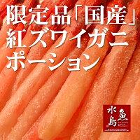 国産紅ズワイカニポーション生500g超限定販売品(冷凍)