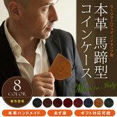 【10%OFF 3/26まで!!】小銭入れ コインケース 馬蹄 メンズ 革 イタリア製 【当店限定商品】GIUDI ジュディ