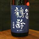 青木酒造24BY(2013年4月製造分)鶴齢 純米無濾過生原酒 山田錦720ml