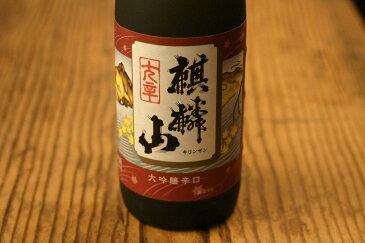 【麒麟山酒造】麒麟山 大吟醸 辛口 1.8L