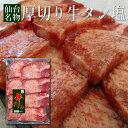 牛タン 厚切り 仙台 塩味 150g 牛たん 本場宮城 BBQ ギフトに