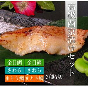 父の日ギフト送料無料高級西京漬け銀だら魚介類・シーフードセット吟醤漬特選詰め合わせ「瑞」お中元
