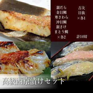 吟醤漬特選詰め合わせ「仁」西京漬けギフト