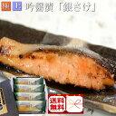 【敬老の日】【送料無料】高級西京漬け吟醤漬「銀さけ」詰め合わせ s-031