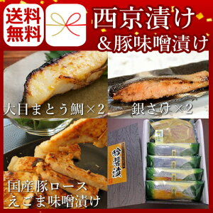 敬老の日西京漬け魚介類・シーフード肉セット吟醤漬特選詰め合わせ「金目鯛・吉次と豚ロース」