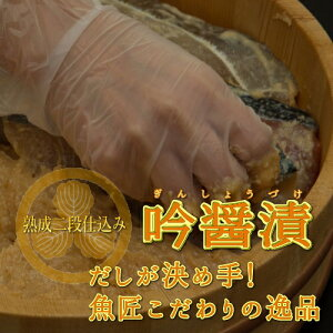 父の日送料無料西京漬け銀だら魚介類・シーフードタイキンメダイ吟醤漬特選詰め合わせ「松」ギンダラ