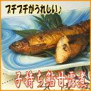 子持ち鮎の甘露煮 5尾セット[80〜99g×5] 秋の味覚!...