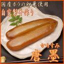 日本三大珍味の一つ からすみ (唐墨) 82g【半腹】 兵庫県産・宮崎県産の鯔の卵を使い丁寧に作りました!贈り物にしても喜ばれます。 [ ボラ 鰡 カラスミ ]