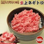 【冷蔵】魚屋のネギトロ!贅沢にメバチとキハダを使用!