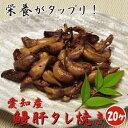 鰻肝タレ焼き 20個 【愛知県三河一色産】合成保存料無添加 ...