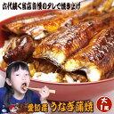 愛知産 鰻かば焼き 大1尾 [お試し] 朝開いた鰻を蒲焼きに...