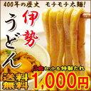 【送料無料】伊勢うどん3食[お試し 240g×3食]【1,0...