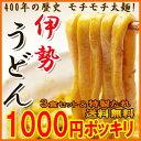 伊勢うどん 3食 お試し 1000円ポッキリ♪【送料無料】 240g×3食 極太麺 汁無しうど…